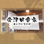 会津田舎屋