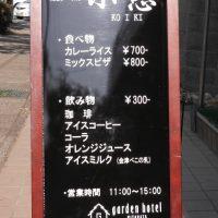 軽食喫茶 小憩(コイキ) 開店
